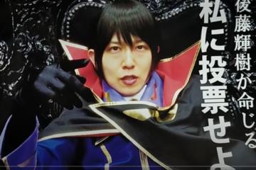 Tokyo Candidato governatore cosplayer